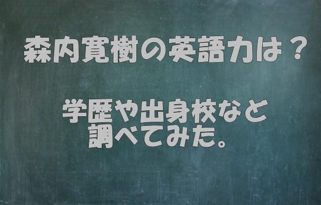 寛樹 学歴 森内 森昌子の息子を紹介。長男と三男は慶応出身で元ジャニーズ。次男はテレビ東京の社員だった!